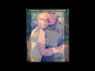 «56гу567» под музыку D.Star ft Ксю - Ты так внезапно появился в моей жизни, Знаешь теперь я представить её без тебя не могу. Я безумно благодарна судьбе - что ты есть у меня..и просто хочу сказать тебе, как сильно я люблю тебя, Спасибо за то что ты для меня делаешь)Я всегда буду рядом с тобо. Picrolla