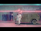 Реклама Mercedes-Benz G-Class|vk.com/magazine_brabus